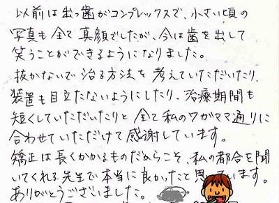 0107 2005 03 02no 感想.jpg