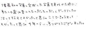 0272 2007 03 14tk 感想.jpg