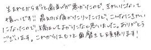 0376 2009 10 30ma 感想.jpg