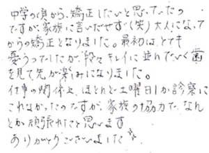 0477 2014 02 05ym 感想.jpg