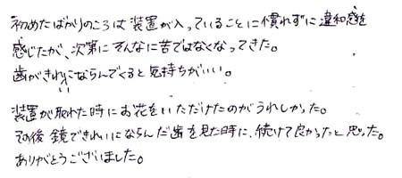 0483 2012 11 27me 感想011.jpg