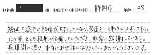 0518 2015 10 13sh 感想023.jpg