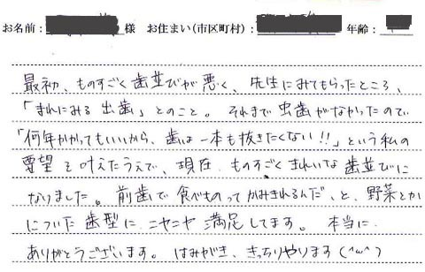 0519 2016 03 15mo感想s.jpg