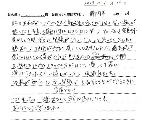0584 2017 01 10kk 感想041s.jpg