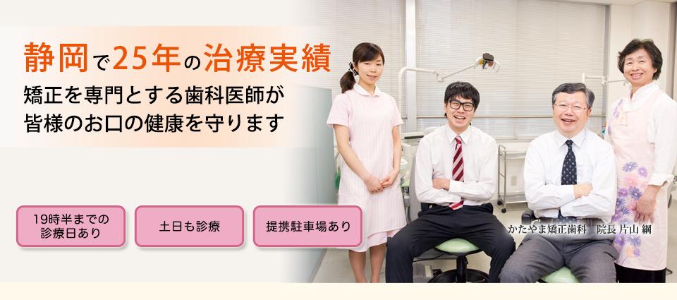 かたやま矯正歯科医院サイト