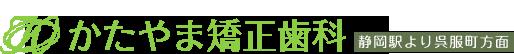 かたやま矯正歯科|静岡市(葵区)の矯正歯科・歯の矯正・歯医者